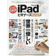 iPad for ビギナーズ 2020 (100%ムックシリーズ) [ムックその他]