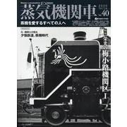 蒸気機関車EX (エクスプローラ) Vol.40 [ムックその他]