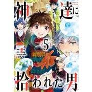 神達に拾われた男 (5) (ガンガンコミックスUP!) [コミック]