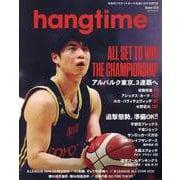 hangtime(ハングタイム) vol.15 (GEIBUN MOOKS) [ムックその他]