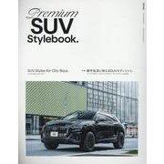 Premium SUV Style Book (GEIBUN MOOKS) [ムックその他]