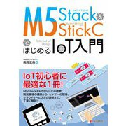M5Stack & M5StickCではじめるIoT入門 [単行本]