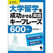 大学留学を成功させる英語キーフレーズ600+ [単行本]