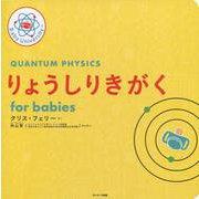 りょうしりきがく for babies [絵本]