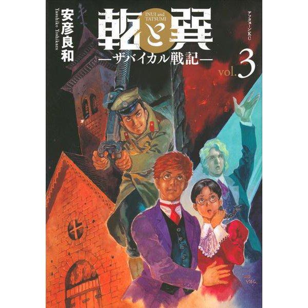 乾と巽―ザバイカル戦記―(3)(アフタヌーンKC) [コミック]