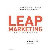 リープ・マーケティング―中国ベンチャーに学ぶ新時代の「広め方」 [単行本]