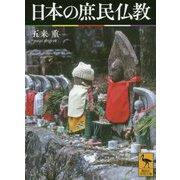 日本の庶民仏教(講談社学術文庫) [文庫]