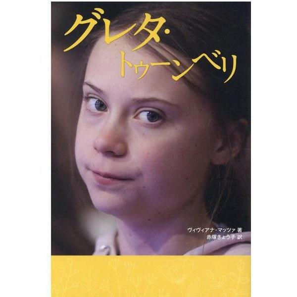 グレタ・トゥーンベリ [単行本]
