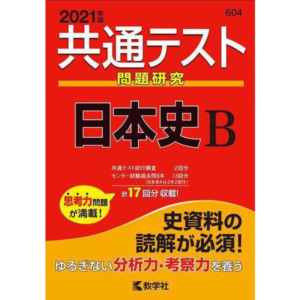 共通テスト問題研究 日本史B-2021年版(共通テスト赤本シリーズ) [全集叢書]