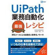 UiPath業務自動化最強レシピ―RPAツールによる自動化&効率化ノウハウ [単行本]