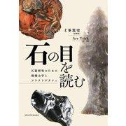 石の目を読む―石器研究のための破壊力学とフラクトグラフィ [単行本]