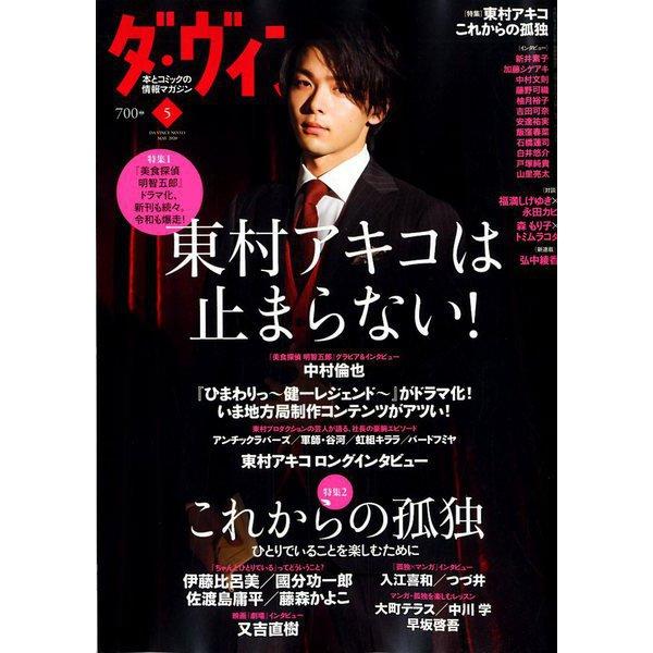 ダ・ヴィンチ 2020年 05月号 [雑誌]