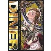 DINERダイナー 10(ヤングジャンプコミックス) [コミック]