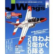 J Wings (ジェイウイング) 2020年 06月号 [雑誌]