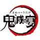 鬼滅の宴 [DVD]
