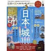日本の城 ベストランキング 2020 (晋遊舎ムック) [ムックその他]
