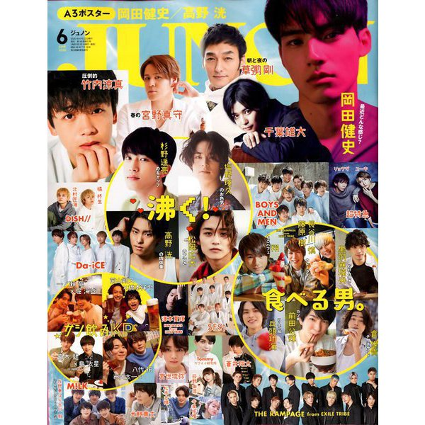 JUNON (ジュノン) 2020年 06月号 [雑誌]