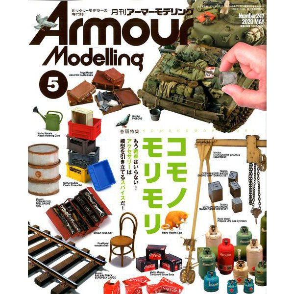 Armour Modelling (アーマーモデリング) 2020年 05月号 [雑誌]