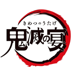鬼滅の宴 [Blu-ray Disc]