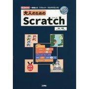 大人のためのScratch(I・O BOOKS) [単行本]