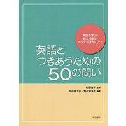 英語とつきあうための50の問い―英語を学ぶ・教える前に知っておきたいこと [単行本]