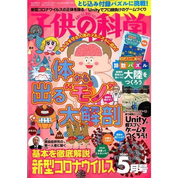 子供の科学 2020年 05月号 [雑誌]