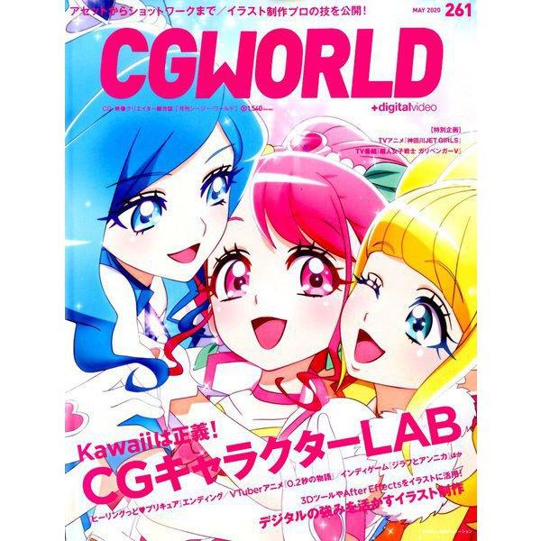 CG WORLD (シージー ワールド) 2020年 05月号 [雑誌]