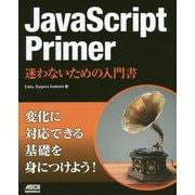 JavaScript Primer―迷わないための入門書 [単行本]