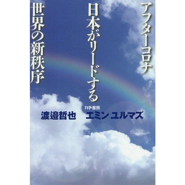 アフターコロナ 日本がリードする世界の新秩序 [単行本]