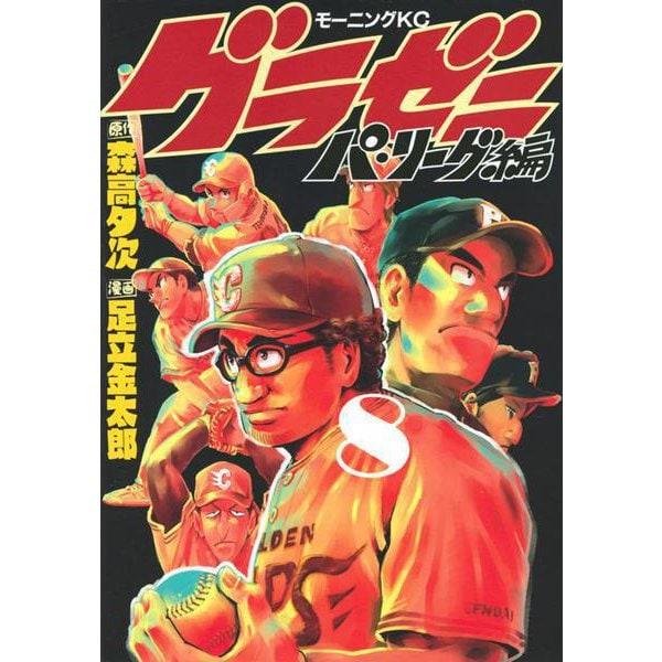 グラゼニ~パ・リーグ編~(8)(モーニング KC) [コミック]