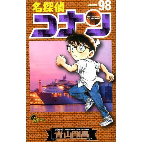 名探偵コナン<98>(少年サンデーコミックス) [コミック]