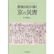 貴族日記が描く京の災害 [単行本]