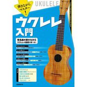 弾きながらマスター!ウクレレ入門―有名曲を弾きながらウクレレの基礎が学べる!! [単行本]