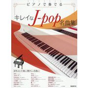 ピアノで奏でるキレイなJ-pop名曲集 [単行本]
