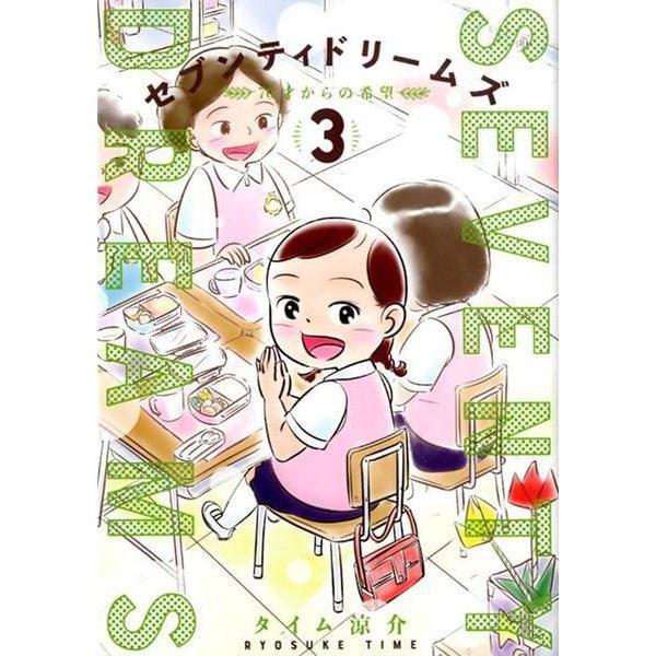 セブンティドリームズ 3(バンチコミックス) [コミック]