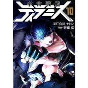 宇宙戦艦ティラミス 10(バンチコミックス) [コミック]