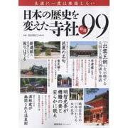 日本の歴史を変えた寺社 厳選99(タウンムック) [ムックその他]