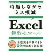 時短しながらミス撲滅 Excel 無敵のルール [単行本]