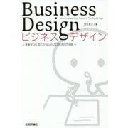 ビジネスデザイン―未来をつくるビジョンとプロセスとITの話 [単行本]
