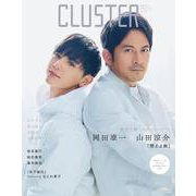 CLUSTER 岡田准一×山田涼介『燃えよ剣』(TJMOOK) [ムックその他]