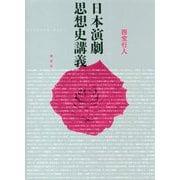 日本演劇思想史講義 [単行本]
