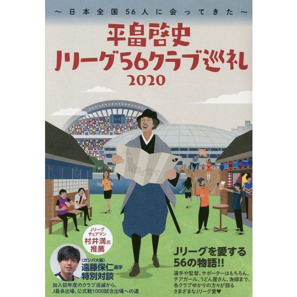 平畠啓史Jリーグ56クラブ巡礼2020―日本全国56人に会ってきた [単行本]