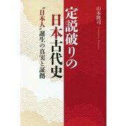 定説破りの日本古代史 「日本人」誕生の真実と証拠 [単行本]