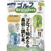 ゴルフ for Beginners 2020-21 [ムックその他]