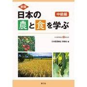 日本の農と食を学ぶ 中級編―日本農業検定2級対応 新版 [単行本]