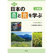 日本の農と食を学ぶ 上級編―日本農業検定1級対応 新版 [単行本]