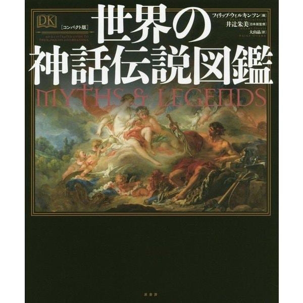 コンパクト版 世界の神話伝説図鑑 [単行本]