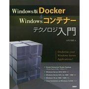 Windows版Docker & Windowsコンテナーテクノロジ入門 [単行本]