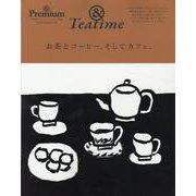 & Premium特別編集 お茶とコーヒー、そしてカフェ。 [ムックその他]