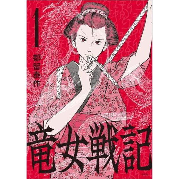竜女戦記 1 [コミック]